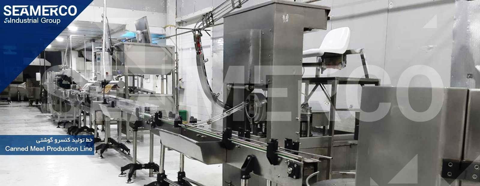 خط تولید کنسرو گوشتی