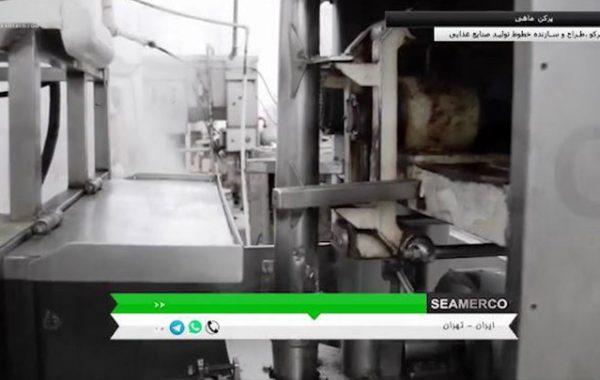 فیلم دستگاه پرکن ماهی