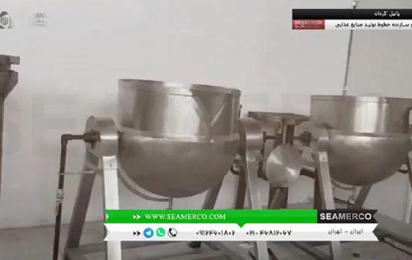 فیلم دستگاه پاتیل پخت مربا